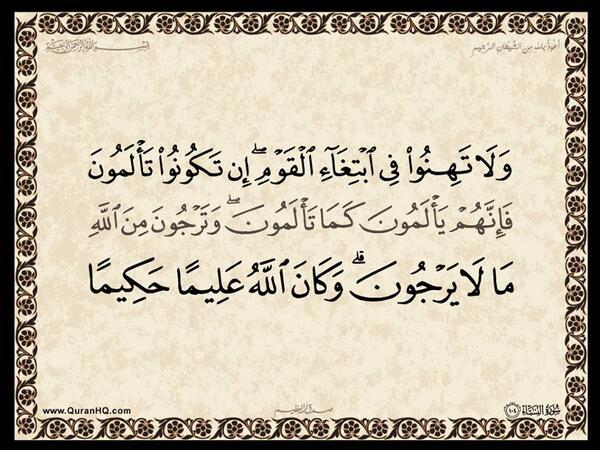 الآية 104 من سورة النساء الكريمة المباركة Aeoo_208
