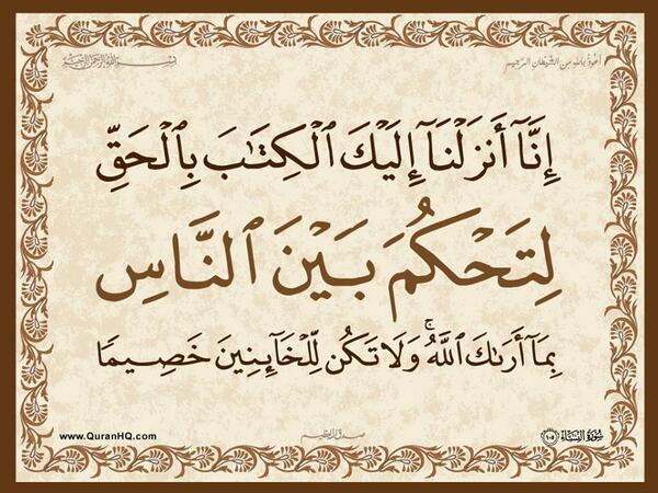 الآية 105 من سورة النساء الكريمة المباركة Aeoo_209