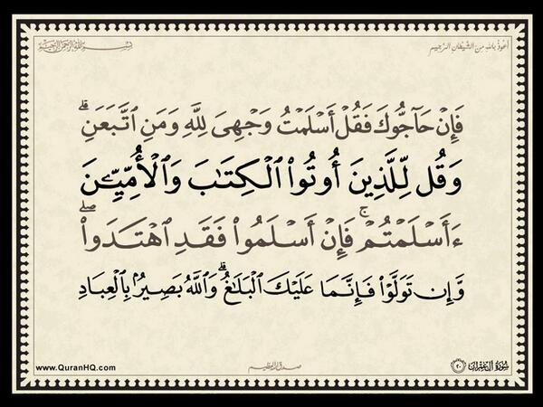 الآية 20 من سورة آل عمران الكريمة المباركة Aeoo_210