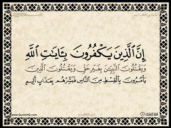 الآية 21 من سورة آل عمران الكريمة المباركة Aeoo_211