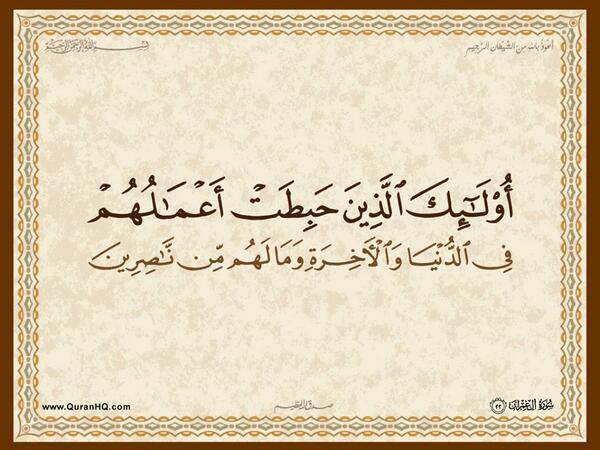 الآية 22 من سورة آل عمران الكريمة المباركة Aeoo_212