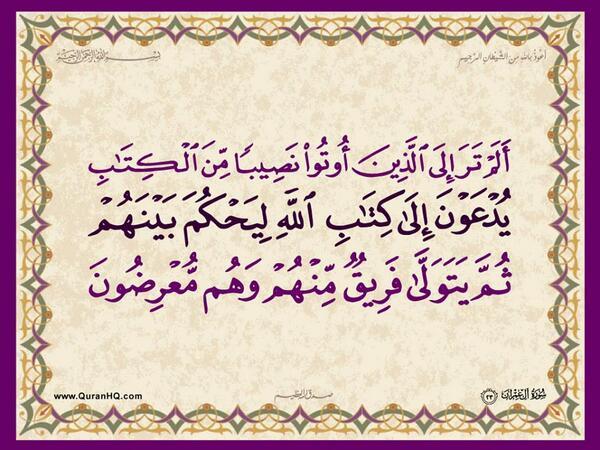 الآية 23 من سورة آل عمران الكريمة المباركة Aeoo_213