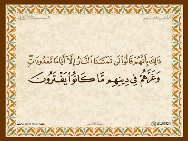الآية 24 من سورة آل عمران الكريمة المباركة Aeoo_214