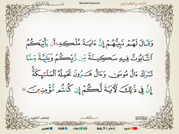 الآية 248 من سورة البقرة الكريمة المباركة Aeoo_215