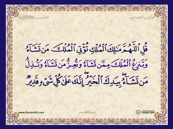 الآية 26 من سورة آل عمران الكريمة المباركة Aeoo_216