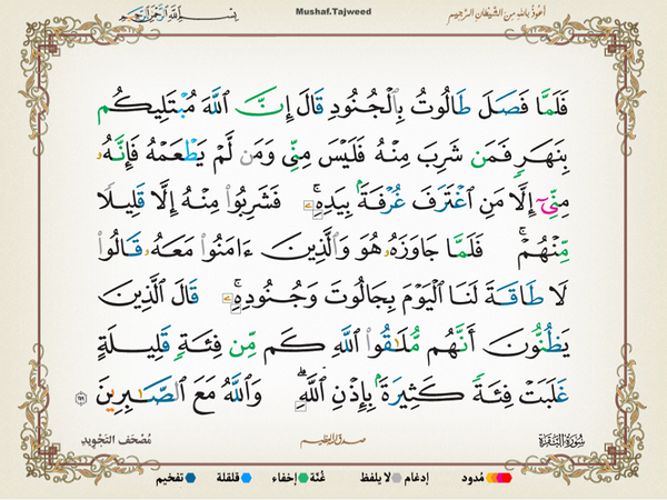 الآية 249 من سورة البقرة الكريمة المباركة Aeoo_216
