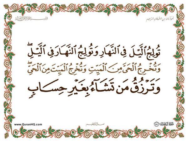 الآية 27 من سورة آل عمران الكريمة المباركة Aeoo_217