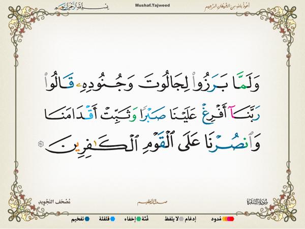 الآية 250 من سورة البقرة الكريمة المباركة Aeoo_217