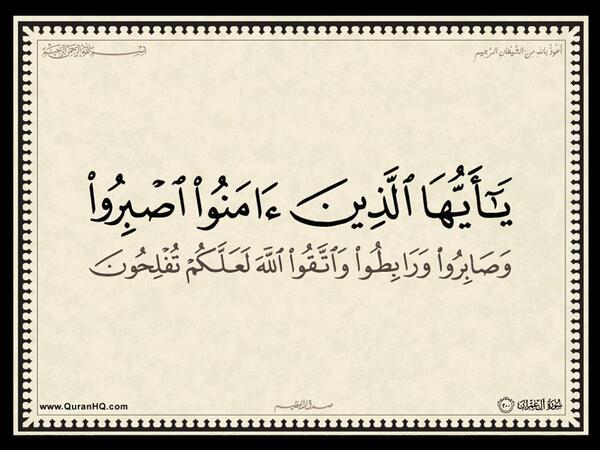 الآية 200 من سورة آل عمران الكريمة المباركة Aeoo_220
