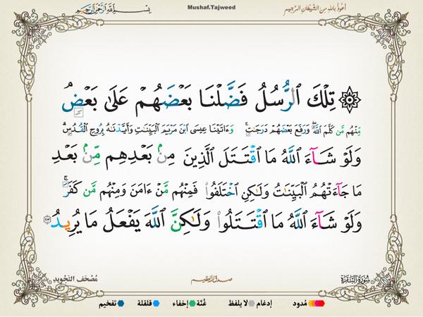 الآية 253 من سورة البقرة الكريمة المباركة Aeoo_220