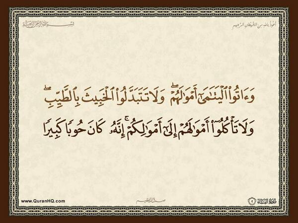 الآية 2 من سورة النساء الكريمة المباركة Aeoo_221