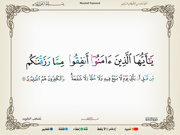 الآية 254 من سورة البقرة الكريمة المباركة Aeoo_221