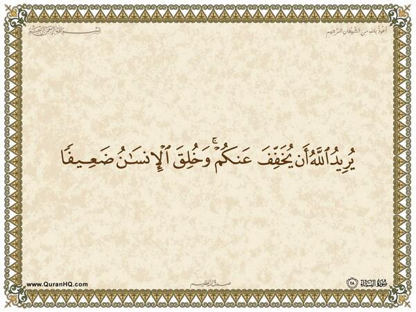 الآية 28 من سورة النساء الكريمة المباركة Aeoo_222