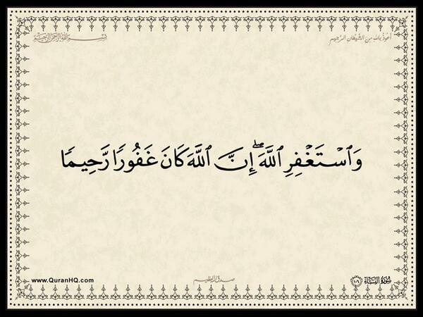 الآية 106 من سورة النساء الكريمة المباركة Aeoo_223