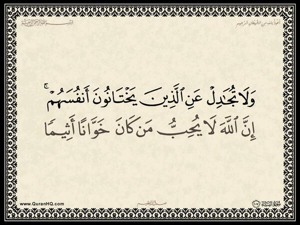 الآية 107 من سورة النساء الكريمة المباركة Aeoo_224