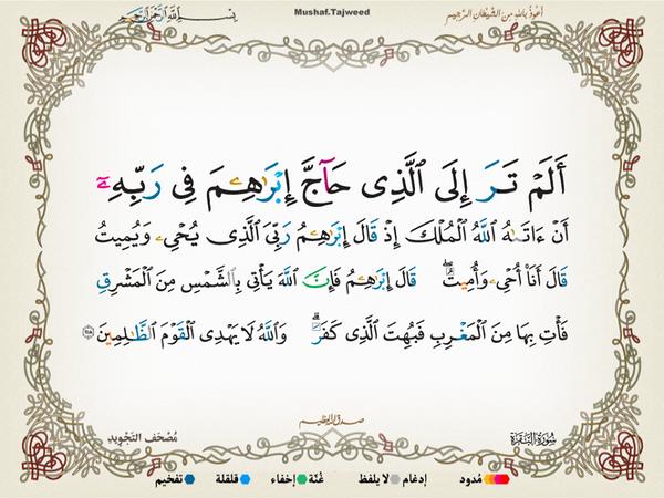 الآية 258 من سورة البقرة الكريمة المباركة Aeoo_225