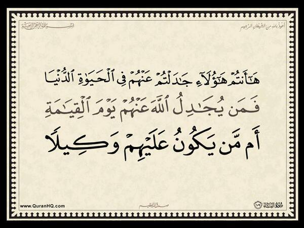 الآية 109 من سورة النساء الكريمة المباركة Aeoo_226