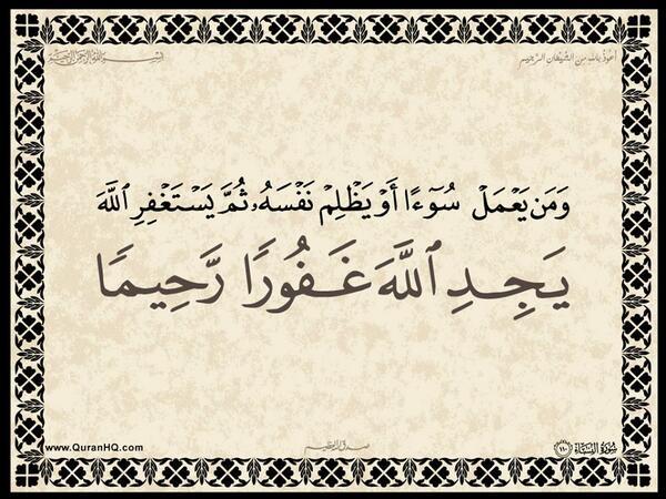 الآية 110 من سورة النساء الكريمة المباركة Aeoo_227