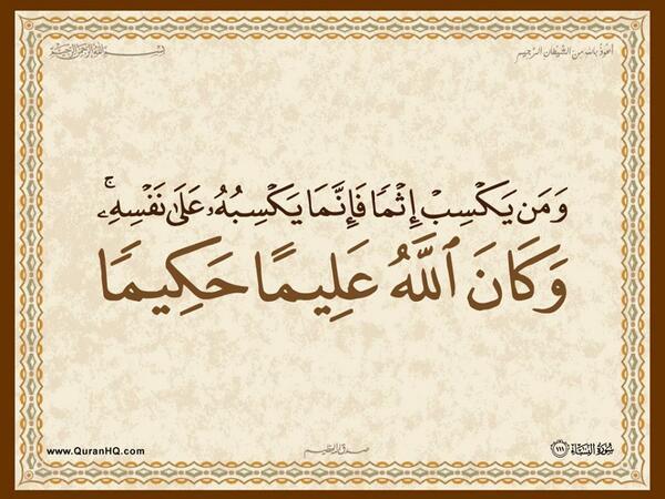 الآية 111 من سورة النساء الكريمة المباركة Aeoo_228
