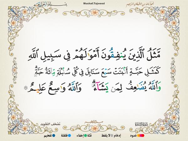 الآية 261 من سورة البقرة الكريمة المباركة Aeoo_228