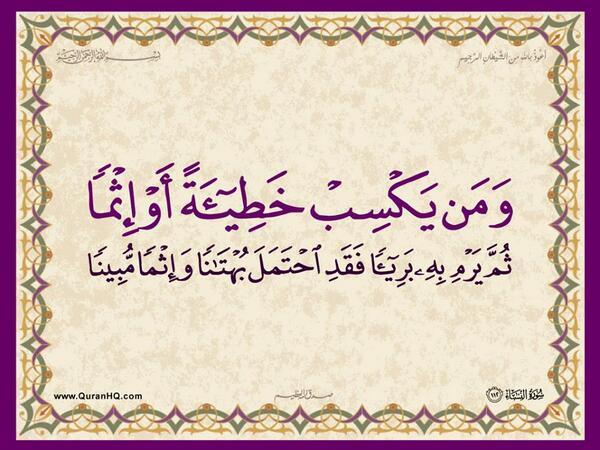 الآية 112 من سورة النساء الكريمة المباركة Aeoo_229