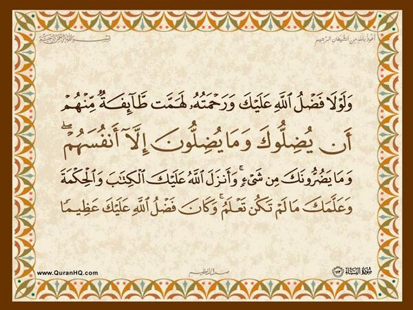الآية 113 من سورة النساء الكريمة المباركة Aeoo_230