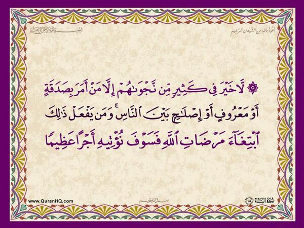 الآية 114 من سورة النساء الكريمة المباركة Aeoo_231