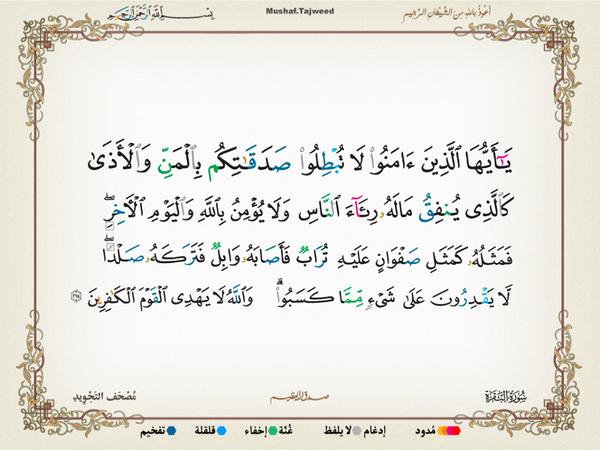 الآية 264 من سورة البقرة الكريمة المباركة Aeoo_231
