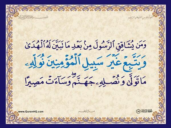 الآية 115 من سورة النساء الكريمة المباركة Aeoo_232
