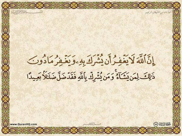 الآية 116 من سورة النساء الكريمة المباركة Aeoo_233