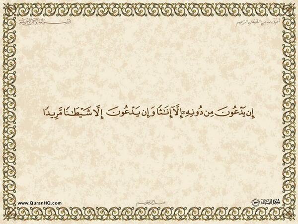 الآية 117 من سورة النساء الكريمة المباركة Aeoo_234
