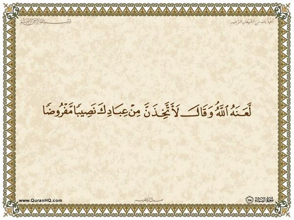 الآية 118 من سورة النساء الكريمة المباركة Aeoo_235