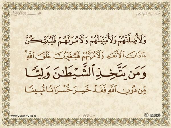 الآية 119 من سورة النساء الكريمة المباركة Aeoo_236