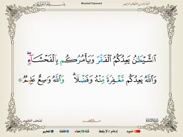 الآية 268 من سورة البقرة الكريمة المباركة Aeoo_236