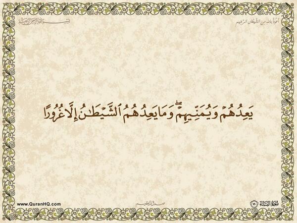 الآية 120 من سورة النساء الكريمة المباركة Aeoo_237