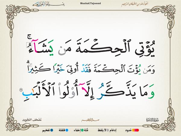الآية 269 من سورة البقرة الكريمة المباركة Aeoo_237