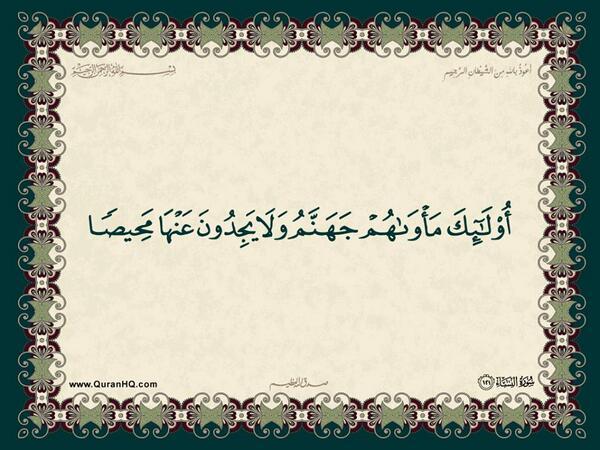 الآية 121 من سورة النساء الكريمة المباركة Aeoo_238