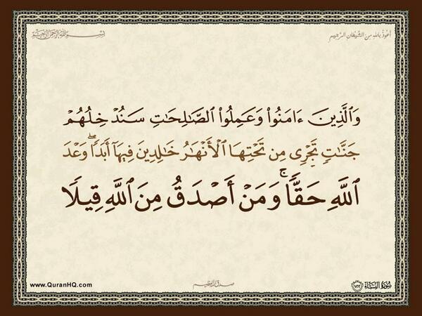 الآية 122 من سورة النساء الكريمة المباركة Aeoo_239