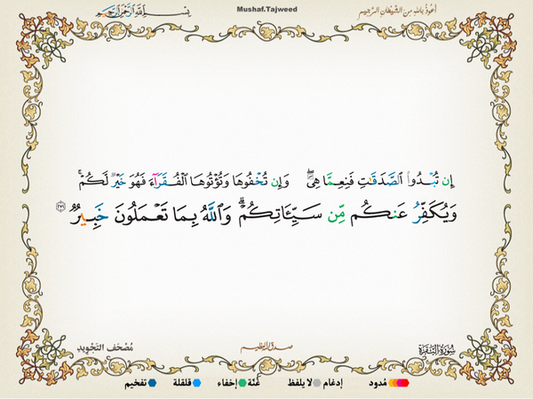 الآية 271 من سورة البقرة الكريمة المباركة Aeoo_239