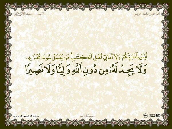 الآية 123 من سورة النساء الكريمة المباركة Aeoo_240