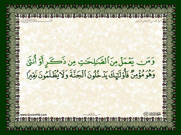 الآية 124 من سورة النساء الكريمة المباركة Aeoo_241