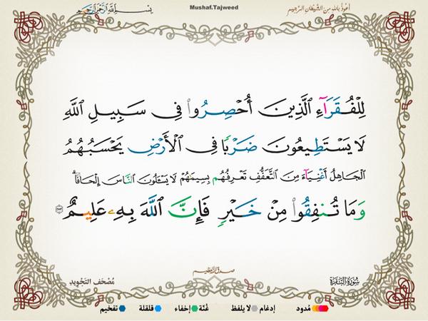 الآية 273 من سورة البقرة الكريمة المباركة Aeoo_241
