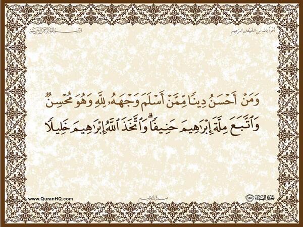 الآية 125 من سورة النساء الكريمة المباركة Aeoo_242