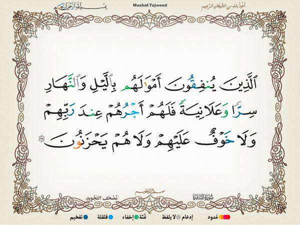 الآية 274 من سورة البقرة الكريمة المباركة Aeoo_242
