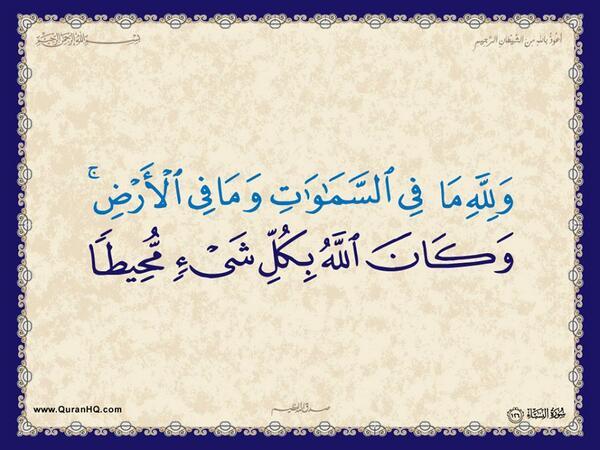 الآية 126 من سورة النساء الكريمة المباركة Aeoo_243