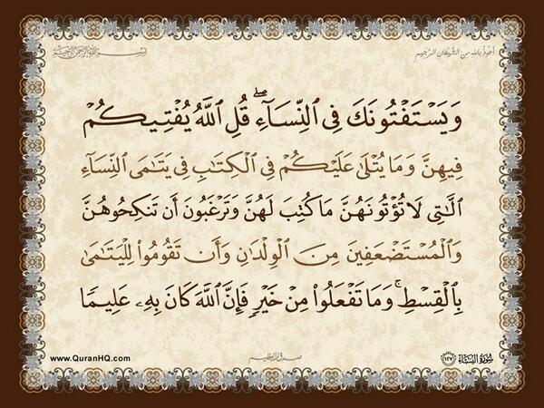 الآية 127 من سورة النساء الكريمة المباركة Aeoo_244