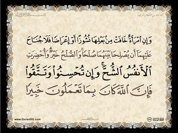الآية 128 من سورة النساء الكريمة المباركة Aeoo_245