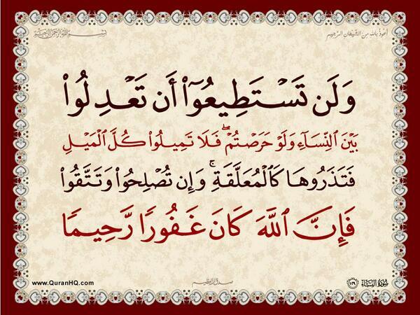 الآية 129 من سورة النساء الكريمة المباركة Aeoo_246
