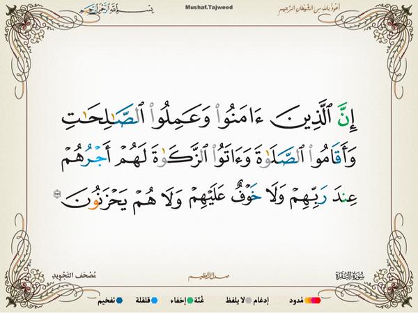 الآية 277 من سورة البقرة الكريمة المباركة Aeoo_246