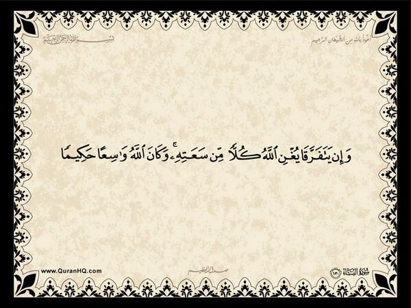 الآية 130 من سورة النساء الكريمة المباركة Aeoo_247